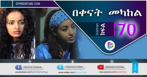 Bekenat Mekakel - Part 70 | Ethiopian Drama
