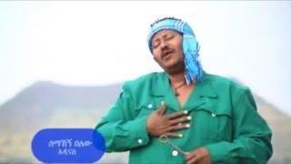 Semahegn Belew - Asendo Ne -Amharic Music 2015
