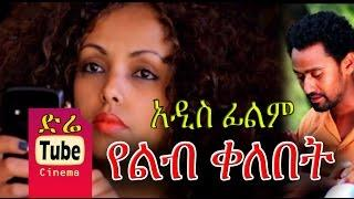 Yelib Kelebet (የልብ ቀለበት)  | Amharic Movie