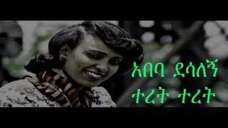 Abeba Desalegn - Teret Teret / ተረት ተረት New Ethiopian Music 2013