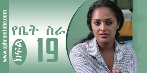 Yebet Sira (የቤት ስራ) - Part 19 | AmharicDrama