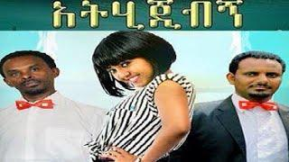 Atehijebegn  | Amharic Movie