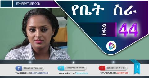YeBetSira -- Part 44 | Ethiopian Drama