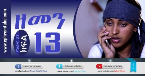 (ዘመን )ZEMEN Part 13 | Amharic Drama