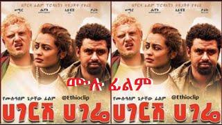 Hagerish Hagere (  ሀገርሽ ሀገሬ)  | Ethiopian Movie