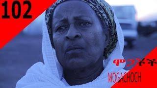 Mogachoch Season 04 - Part 102 / Amharic Drama