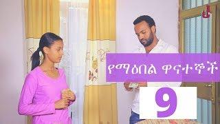 Yemeabel Wanategnoch ( የማዕበል ዋናተኞች)  - Season 01 Part 9  | Ethiopian Drama