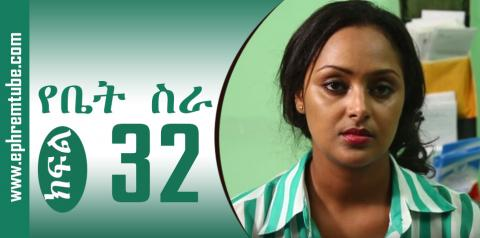 YeBetSira -- Part 32 | Ethiopian Drama