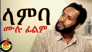 Lamba (ላምባ ) | Amharic Movie