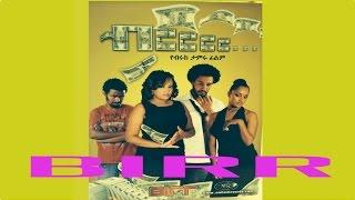 Birr  | Amharic Movie - Official Full