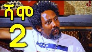 Shamo - ሻሞ - Part 02 | Amharic Drama
