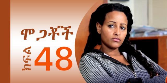 Mogachoch -Part 48 | Amharic Drama