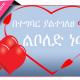 በተግባር ያልተገለፀ ፍቅር ልብ ወለድ ነው:: | Ethiopian Amharic inspirationalquotable quote