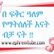በፍቅር ዓለም የማትሰለች እናት ብቻ ናት::  Ethiopian Amharic inspirationalquotable quote