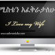 I love my wife   ሚስቴን አፈቅራለሁ  Ethiopian Amharic inspirationalquotable quote