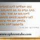 ከሚገባሽ በታች ከምችለው በላይ አስኪወድሽ ልቤ ደስ በሚል ስቃይ ፍቅር ካንች ይዞ እየደጋገመኝ ብወድሽ ብወድሽ አልሰለችህ አለኝ ብናገር ማን ሰው ያምነኛል ፍቅር አቅም ከልክሎኛል From Tedy Afro Song| Ethiopian Amharic inspirationalquotable quote