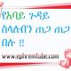 Ye Abay Guday Selalebin | Ethiopian Amharic inspirationalquotable quote