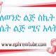 ለወንድ ልጅ ስኬት ሴት ልጅ ሚና አላት ::  Ethiopian Amharic inspirationalquotable quote