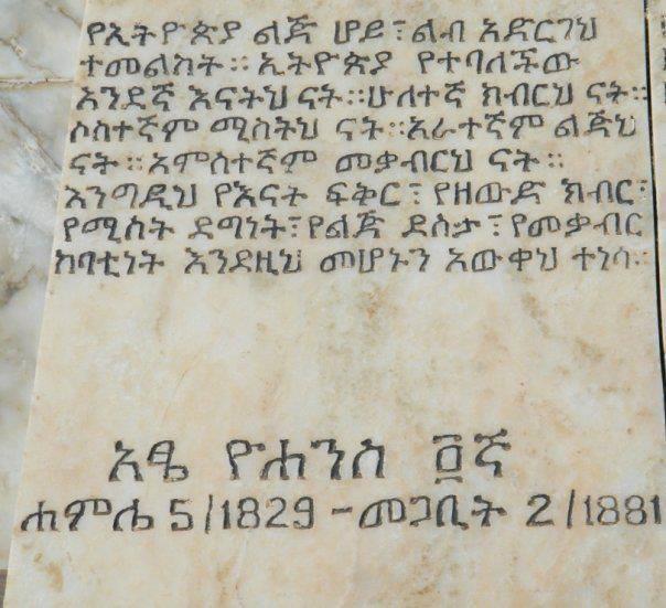 King Yohannes Masasebya