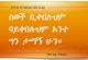 ሰዎች ቢቀበሉህም ባይቀበሉህም አንተ ግን ታማኝ ሁን::  Ethiopian Amharic inspirationalquotable quote