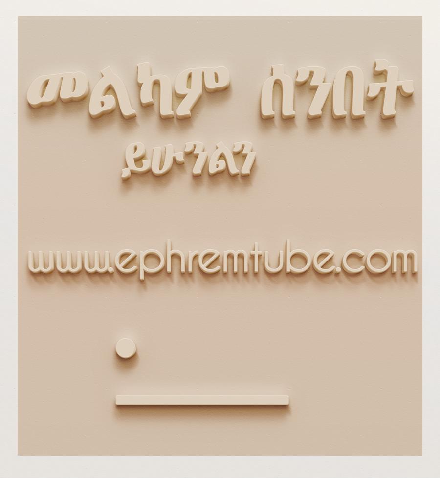 QUOTE_Melkam Senbet 1