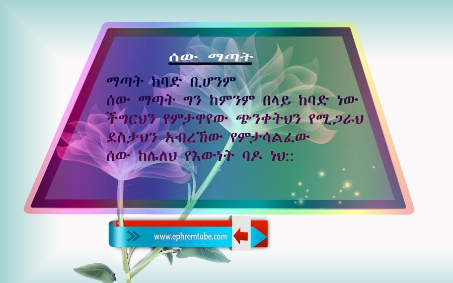 QUOTE_sew-matat