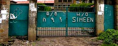 W/O Siheen School