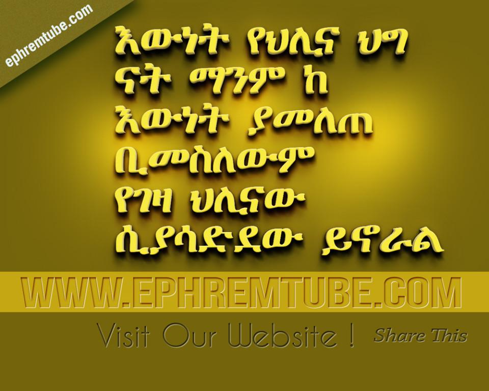 QUOTE_Ewnet Ye Hilina