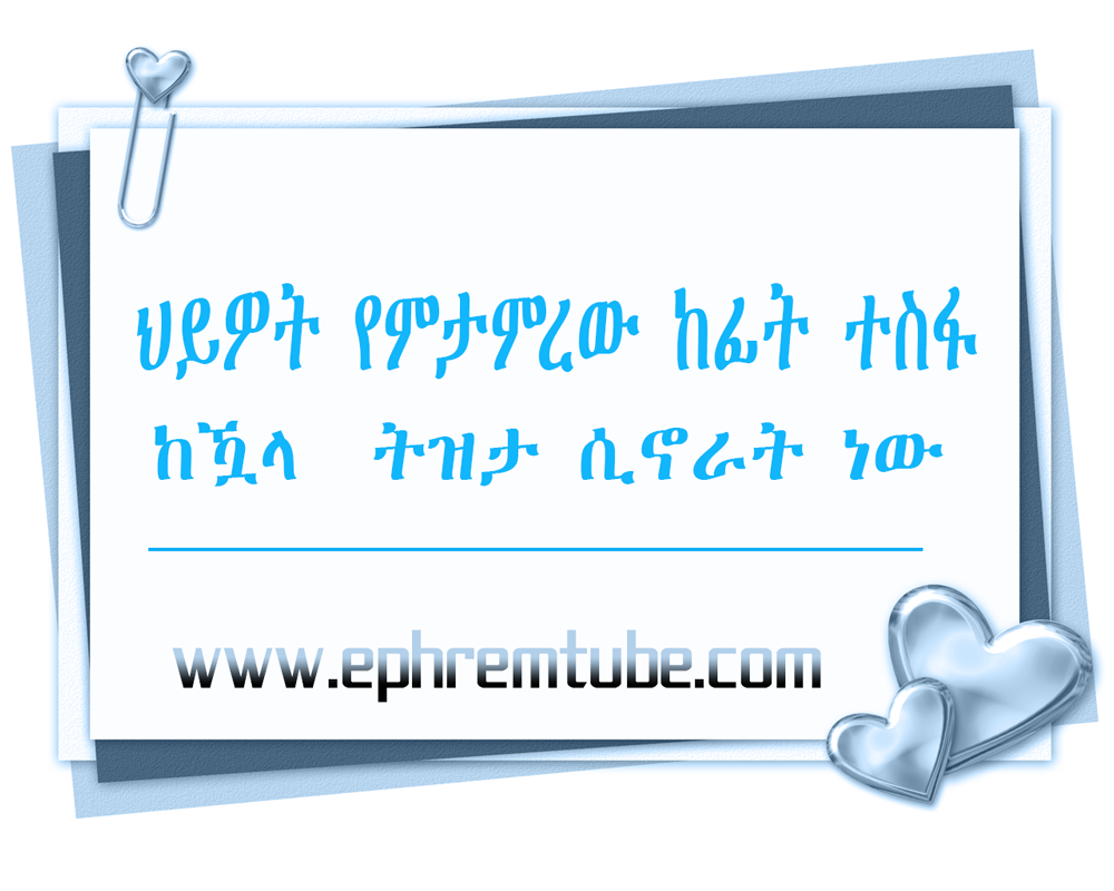 Quotable Quotes Amharic Inspirational Quote 56  Quotable Quotes  Photo Gallery