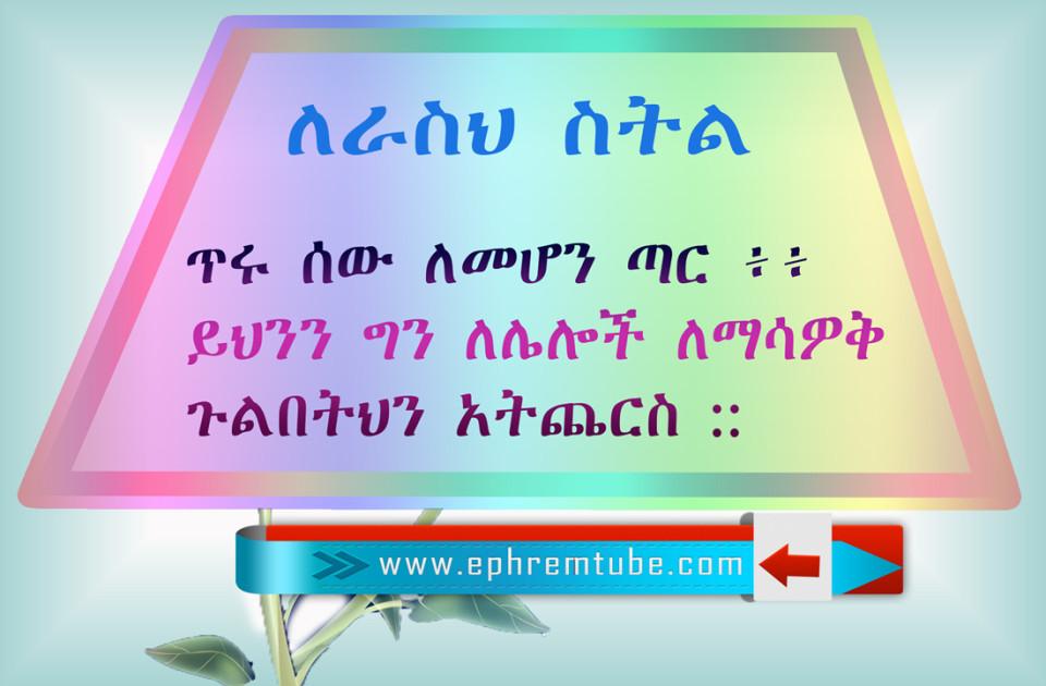 QUOTE_Le Raseh Setel