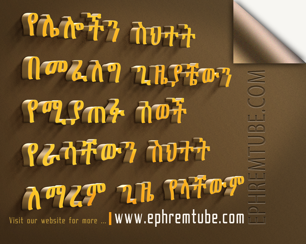 Quotable Quotes Amharic Inspirational Quote 96  Quotable Quotes  Photo Gallery