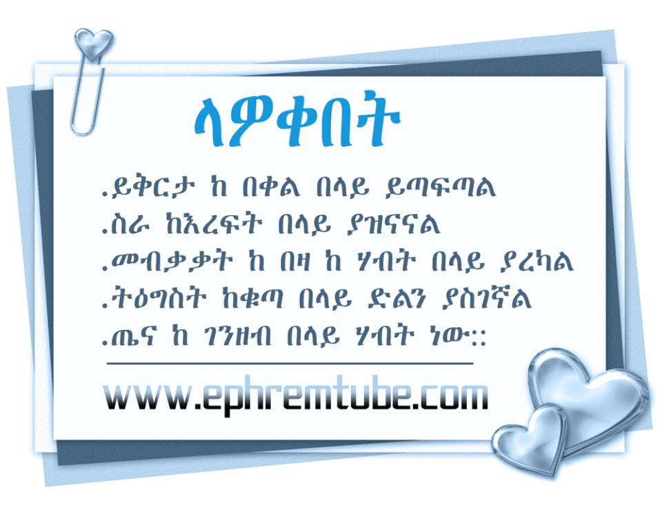 QUOTE_laweqebet