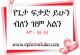Amharic Bible's spiritual quote #13 | Ethiopian Amharicspiritual quotable quote