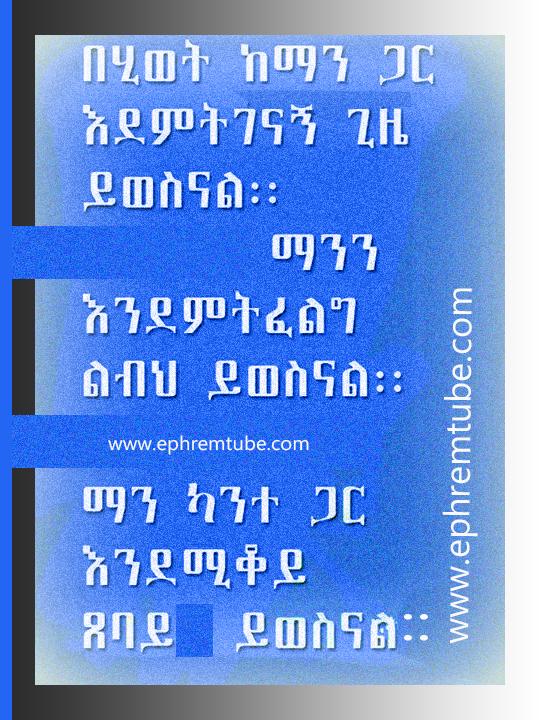 Ethiopian Amharic Funny Quotes Quotesgram