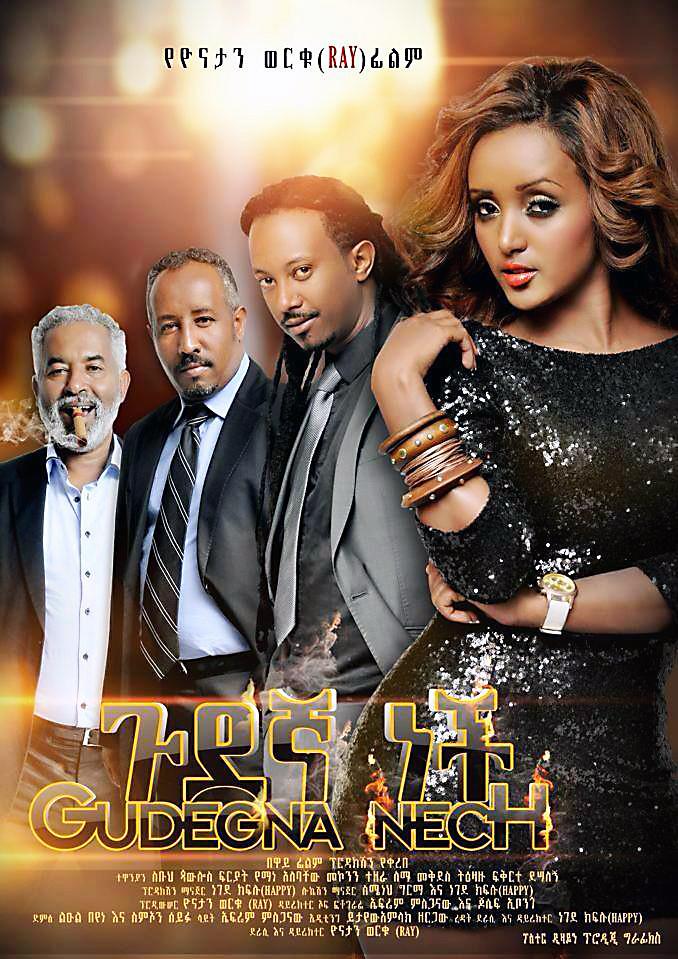 Gudegna Nech | Ethiopian Movie