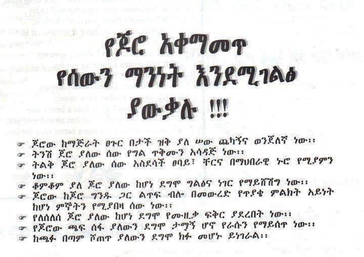 Ye Joro Akemamet