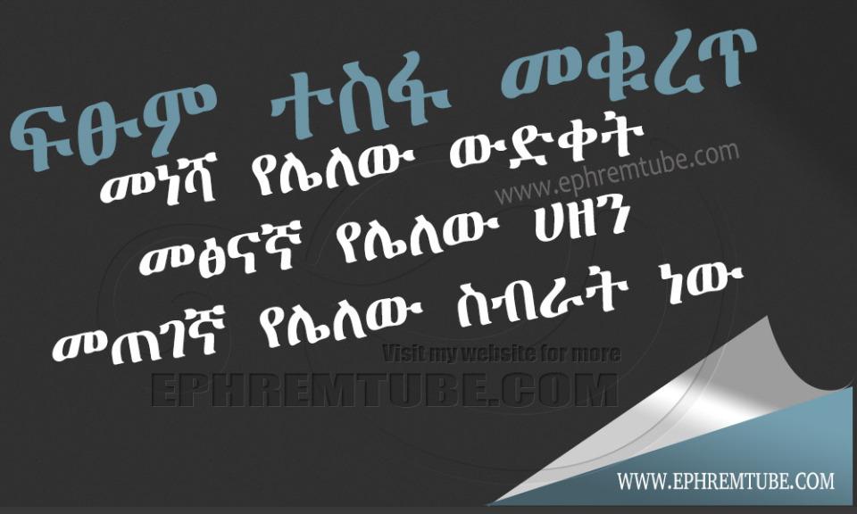 AMHARIC  INSPIRATIONAL QUOT- Fitsum Tesfa Mekuret