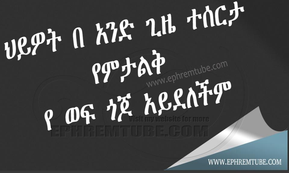 AMHARIC  INSPIRATIONAL QUOT- Hiwot