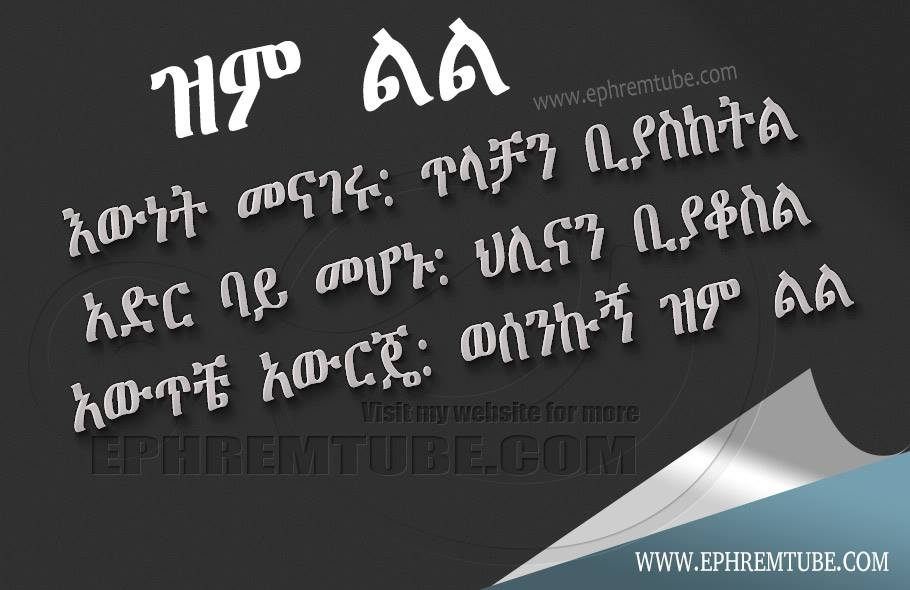 Quotable Quotes About Friendship Classy Amharic Inspirational Quote 114  Quotable Quotes  Photo Gallery