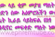 Be Sew Lay Qim   Ethiopian Amharic inspirationalquotable quote