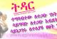 Tidar : Tegbatew letegabu genet saygbabbu letegabu ebdet saynegageru leteleyayeu tsetset | Ethiopian Amharic inspirationalquotable quote