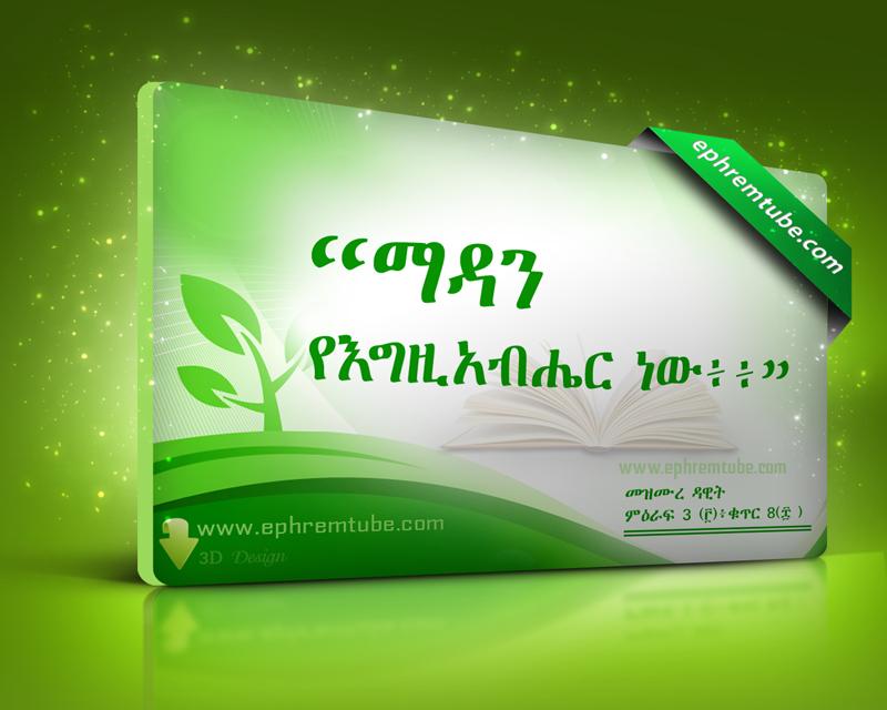 amharic-orthodox-spiritual-quote-1