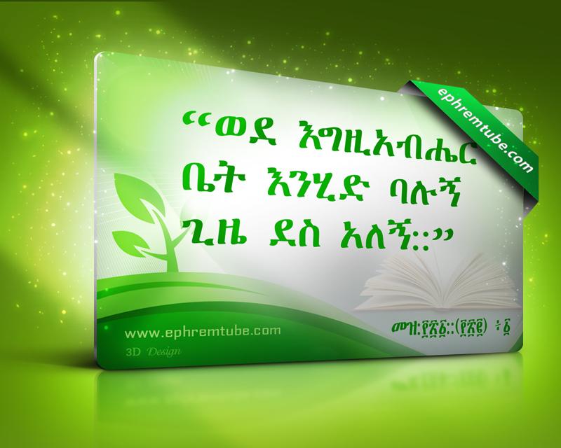 amharic-orthodox-spiritual-quote-7