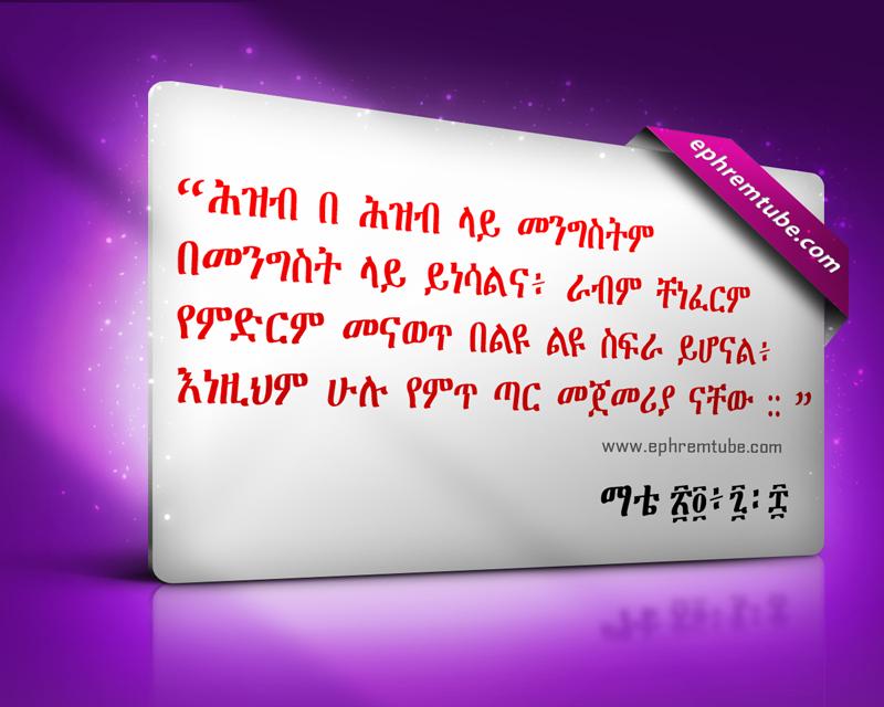 amharic-orthodox-spiritual-quote-8