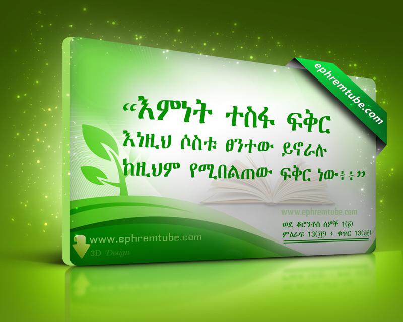 amharic-orthodox-spiritual-quote