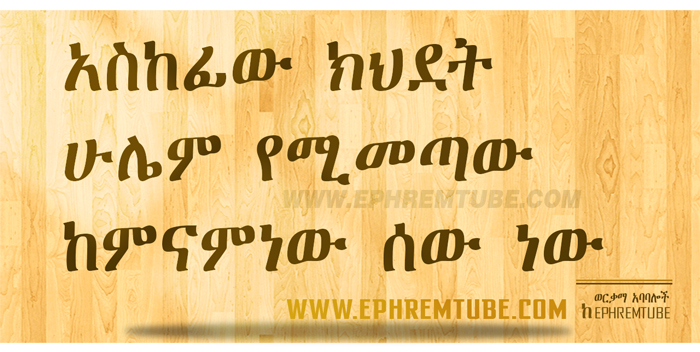 amharic-quotable-quote-15
