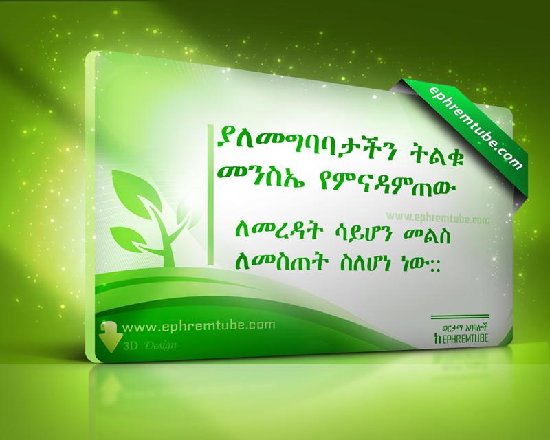 Amharic quotable-quote-6
