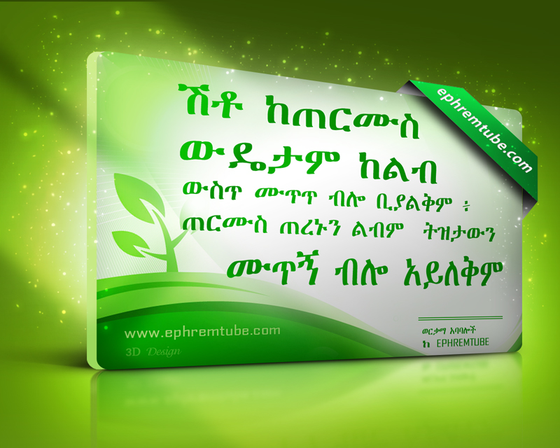 amharic-quotable-quote-9
