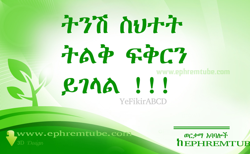 AMHARIC INSPIRATIONAL QUOTE 60 QUOTABLE QUOTES Photo Gallery Enchanting Quotable Quotes