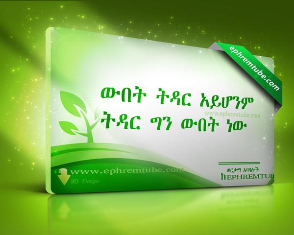 amharic-quotable-quote-134